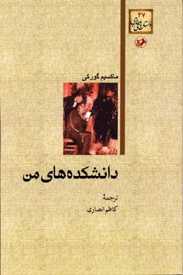 کتاب دانشکده های من