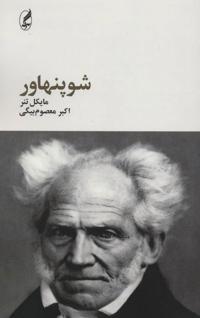 کتاب شوپنهاور