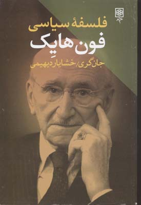 کتاب فلسفه سیاسی فون هایک