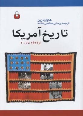کتاب تاریخ آمریکا