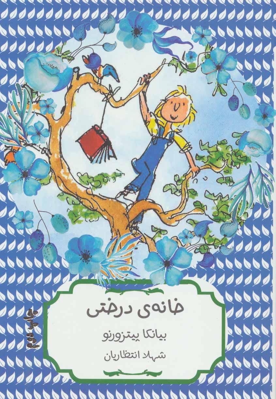 کتاب خانه ی درختی