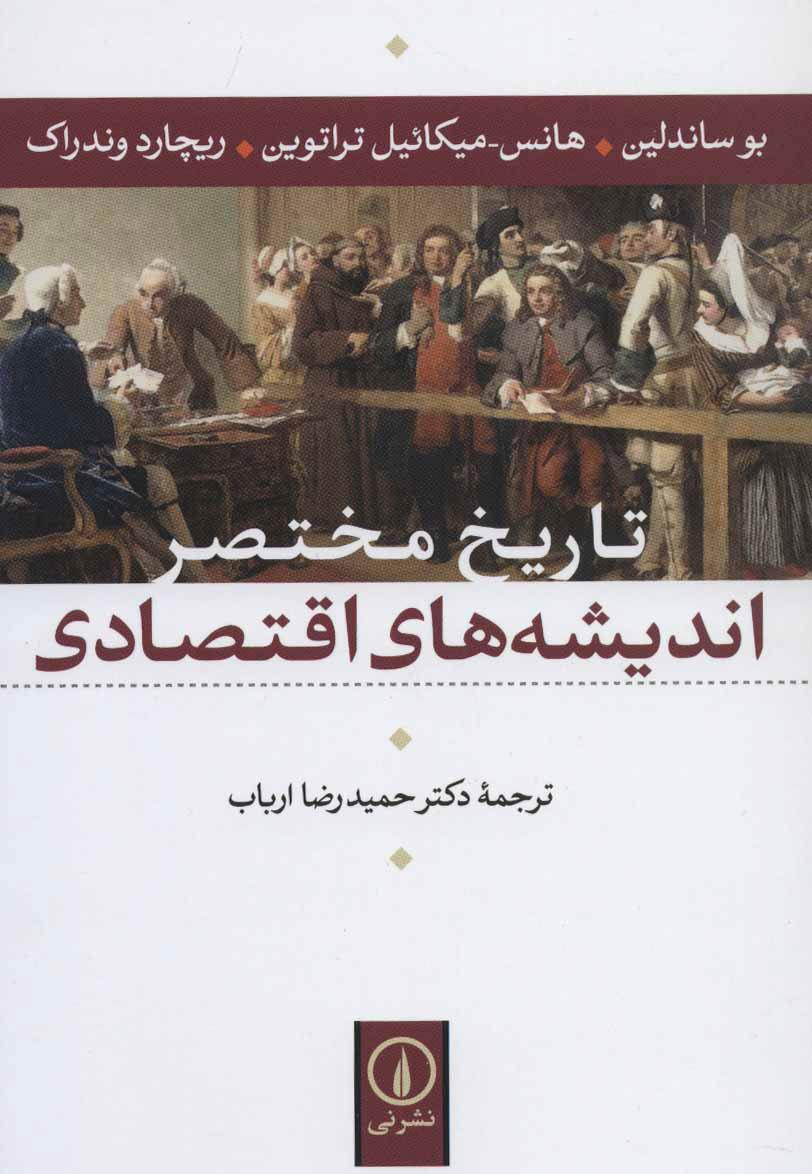 کتاب تاریخ مختصر اندیشه های اقتصادی