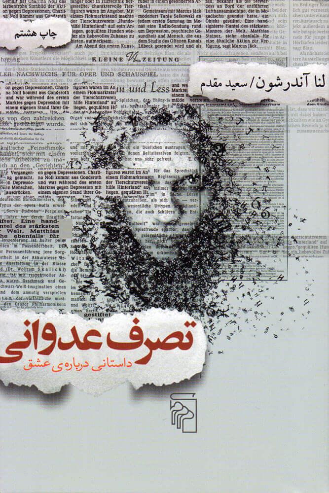 کتاب تصرف عدوانی- داستانی درباره ی عشق