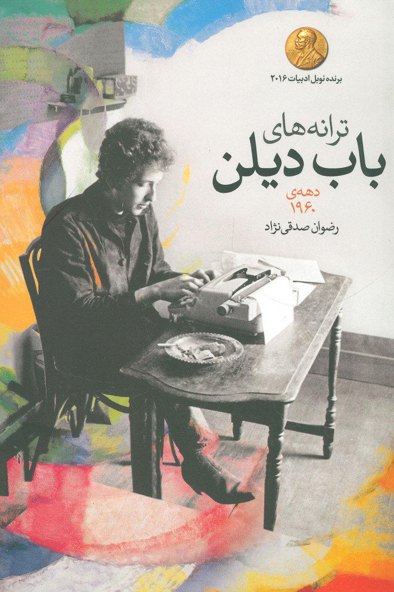 کتاب ترانه ها ی باب دیلن دهه ی1960
