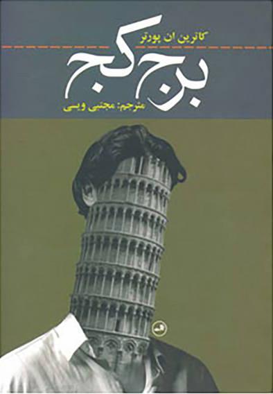 کتاب برج کج