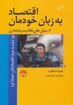 کتاب اقتصاد به زبان خودمان 2
