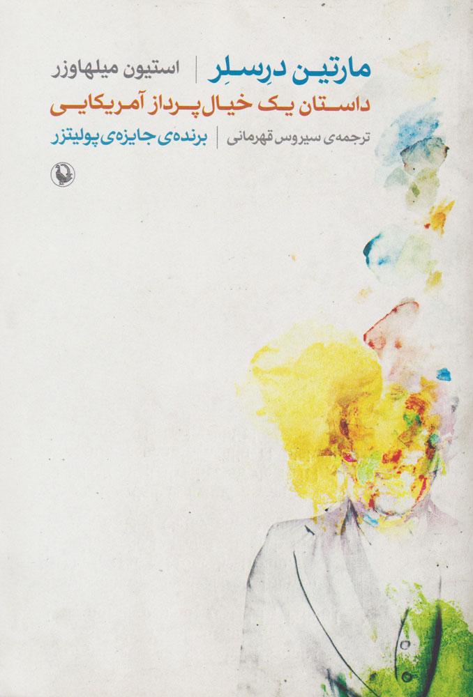 کتاب مارتین درسلر