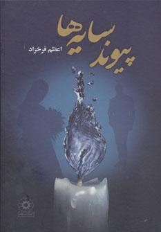 کتاب پیوند سایه ها