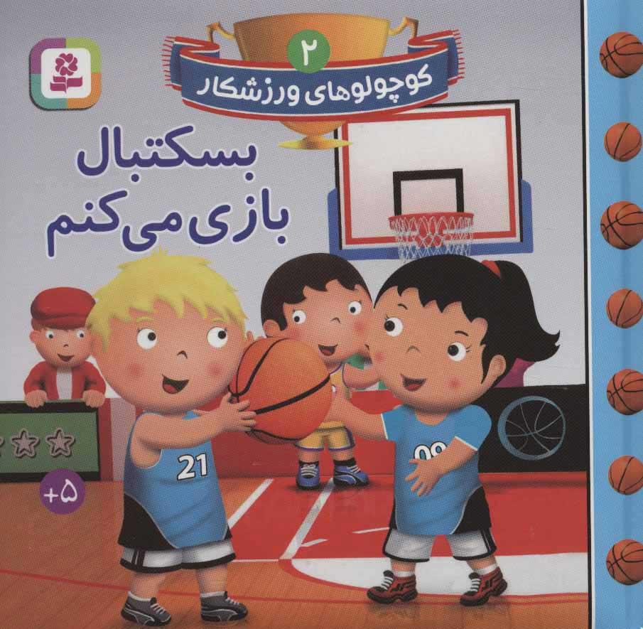 کتاب بسکتبال بازی می کنم