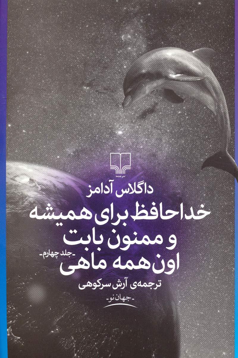 کتاب خداحافظ برای همیشه و ممنون بابت اون همه ماهی