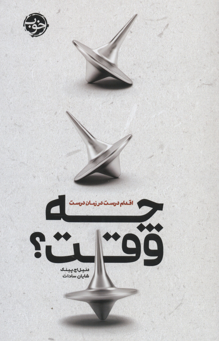 کتاب چه وقت؟