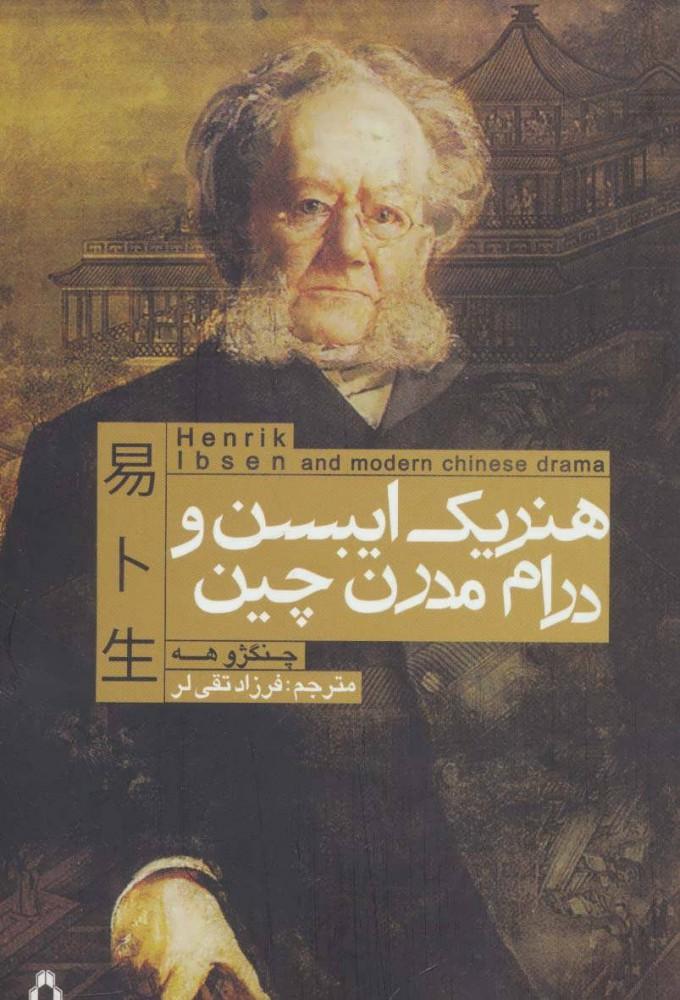 کتاب هنریک ایبسن و درام مدرن چین