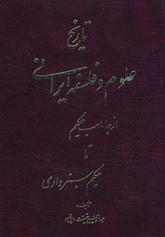 کتاب تاریخ علوم و فلسفه ایرانی