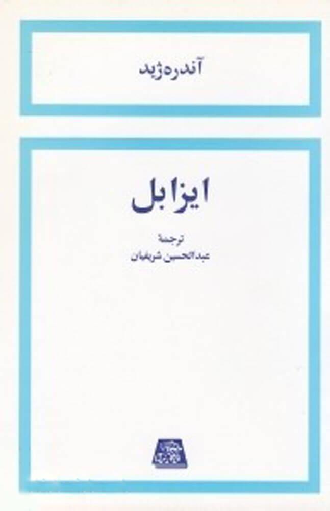 کتاب ایزابل