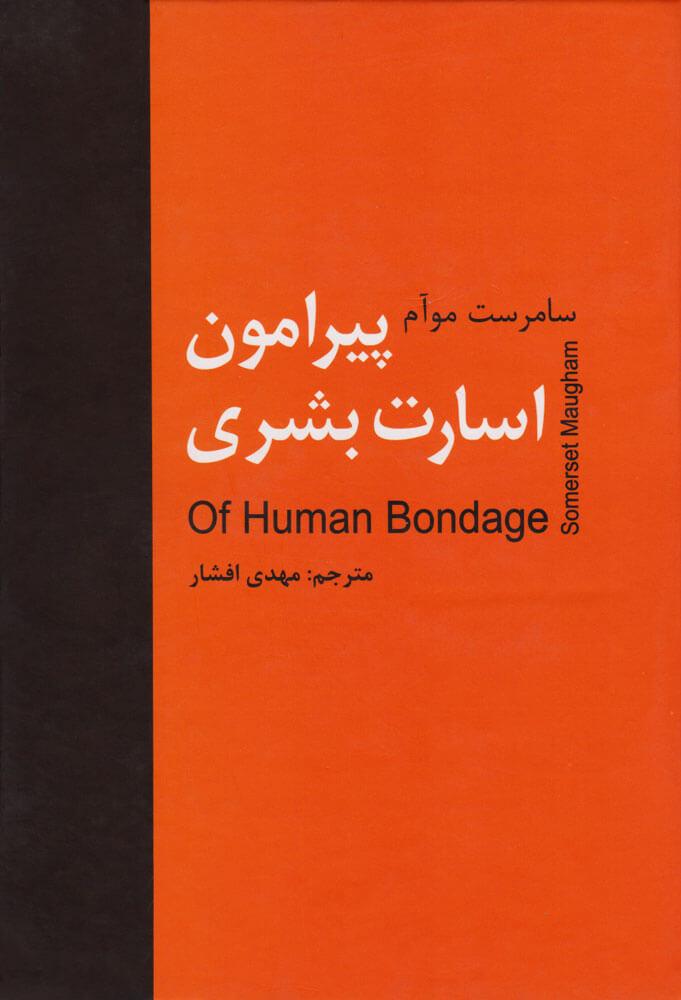 کتاب پیرامون اسارت بشری
