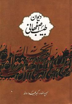 کتاب دیوان طبیب اصفهانی