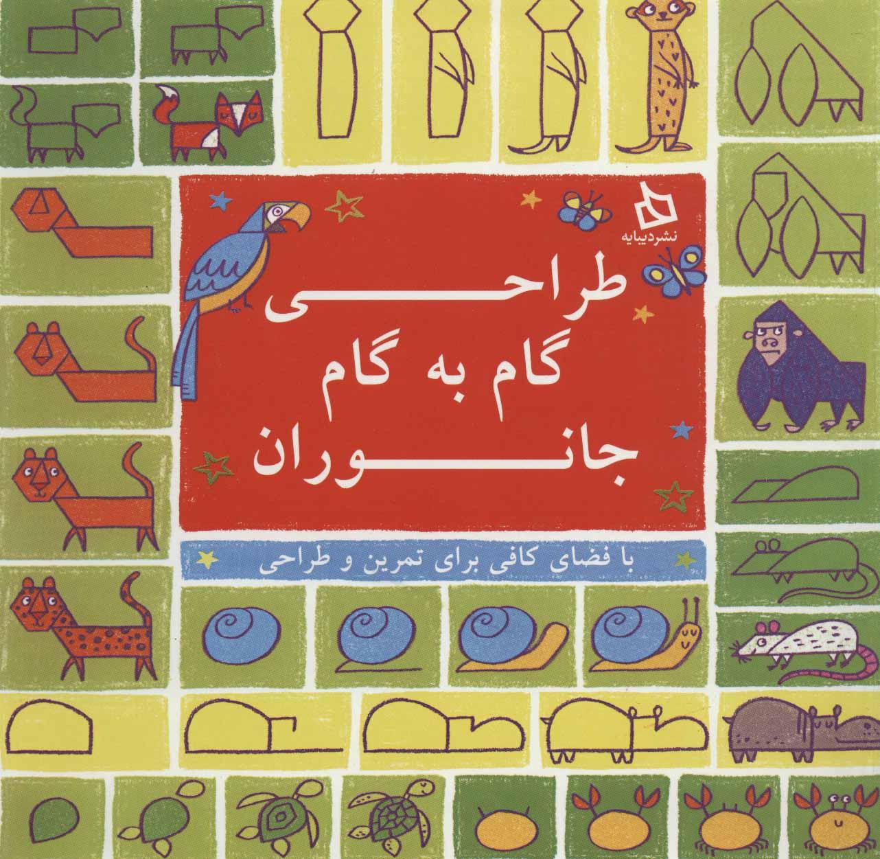 کتاب طراحی گام به گام جانوران