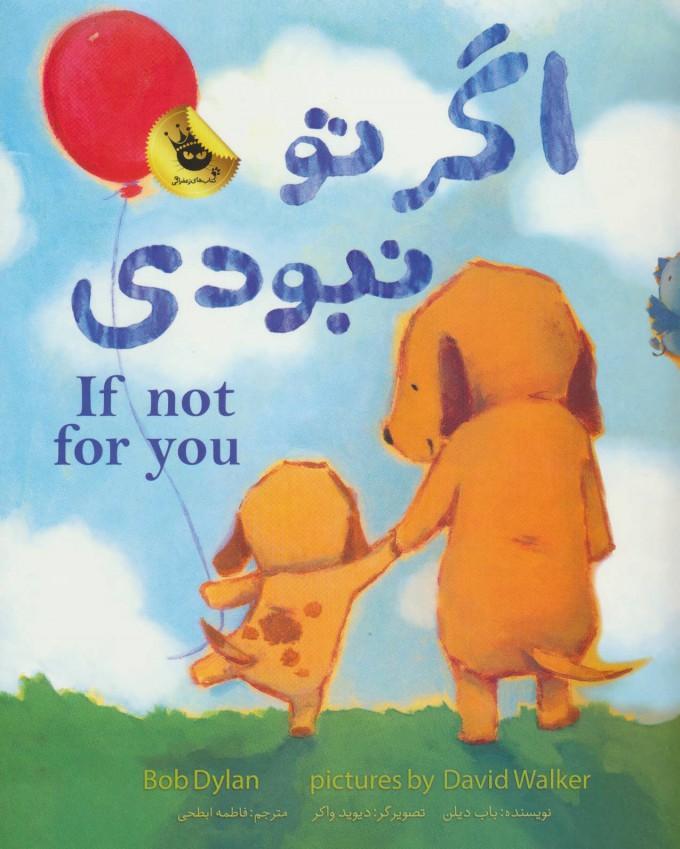 کتاب اگر تو نبودی
