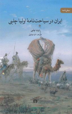 کتاب ایران در سیاحت نامه اولیا چلبی