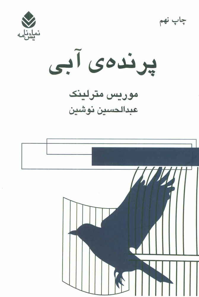 کتاب پرنده ی آبی