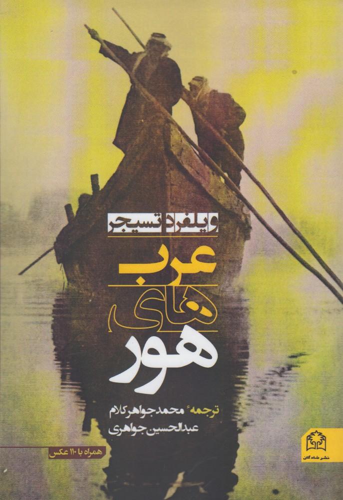 کتاب عرب های هور