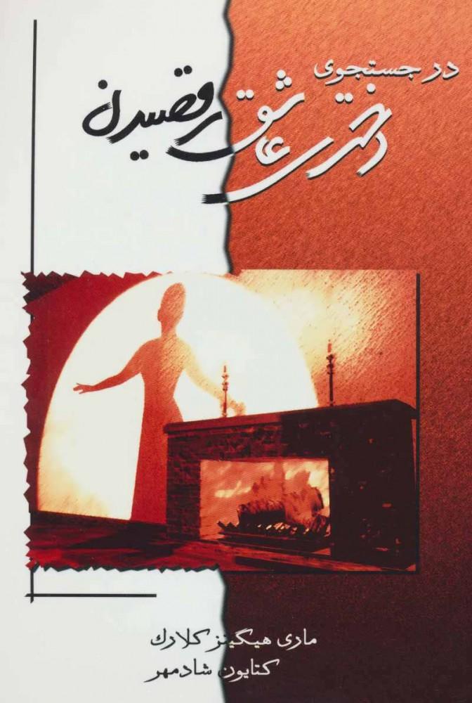 کتاب در جستجوی دختری عاشق رقصیدن