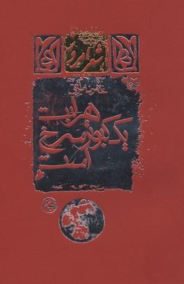 کتاب هر لبت یک کبوتر سرخ است