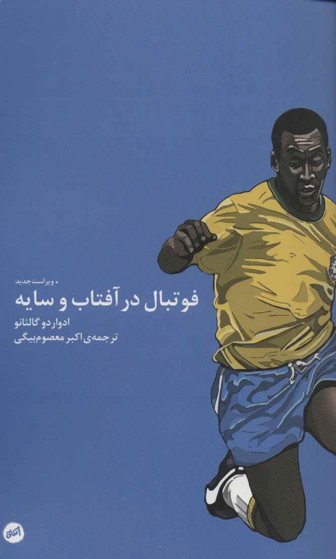کتاب فوتبال در آفتاب و سایه