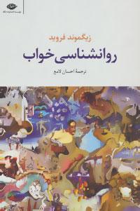 کتاب روانشناسی خواب