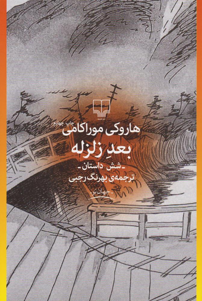 کتاب بعد زلزله