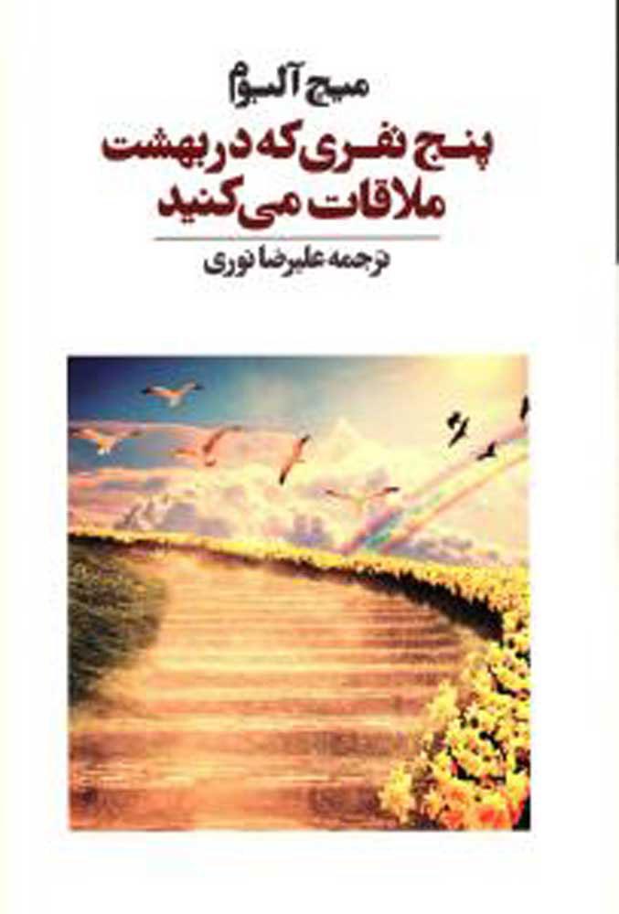 کتاب پنج نفری که در بهشت ملاقات می کنید