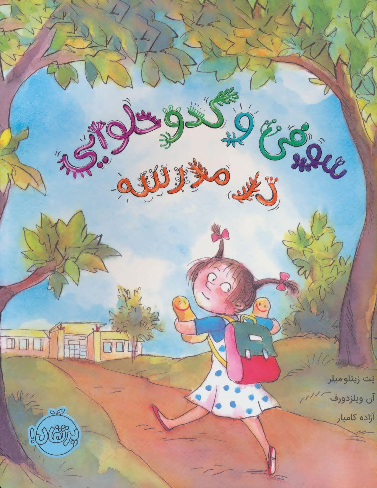 کتاب سوفی و کدو حلوایی در مدرسه