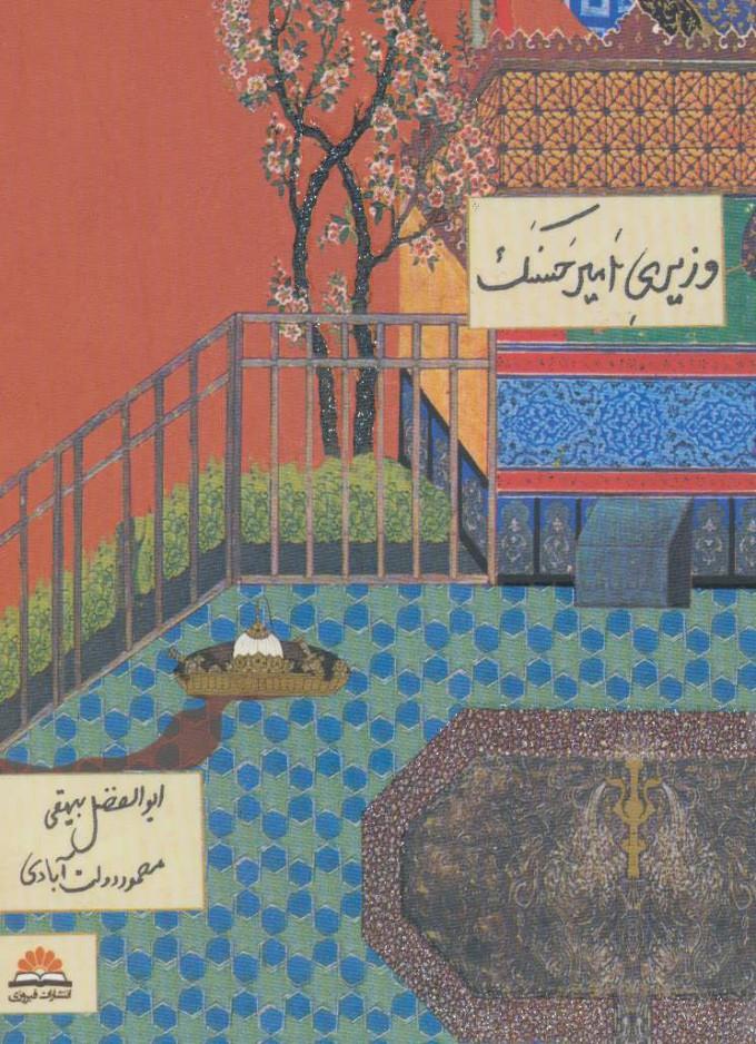 کتاب وزیری امیر حسنک