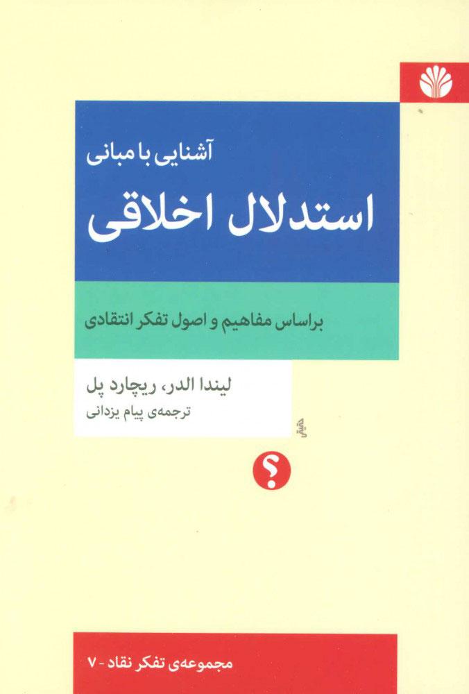 کتاب آشنایی با مبانی استدلال اخلاقی