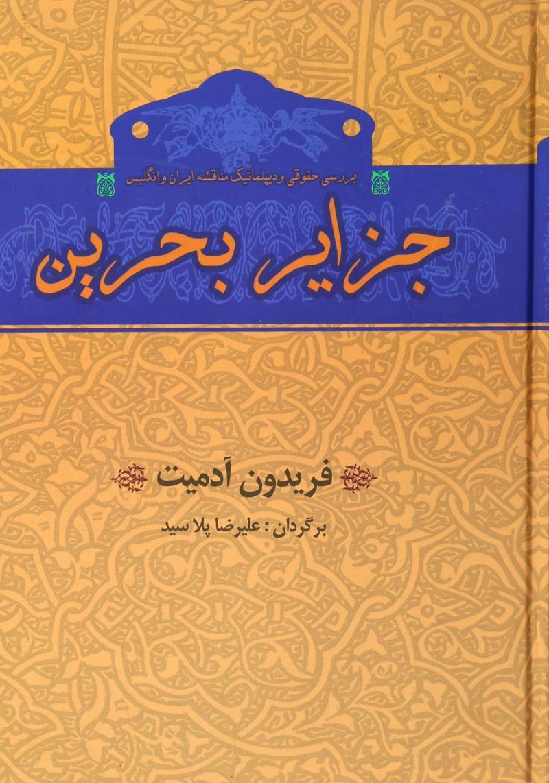کتاب جزایر بحرین