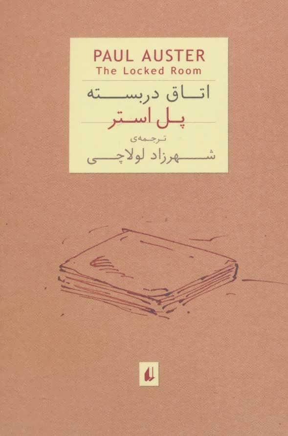 کتاب اتاق در بسته