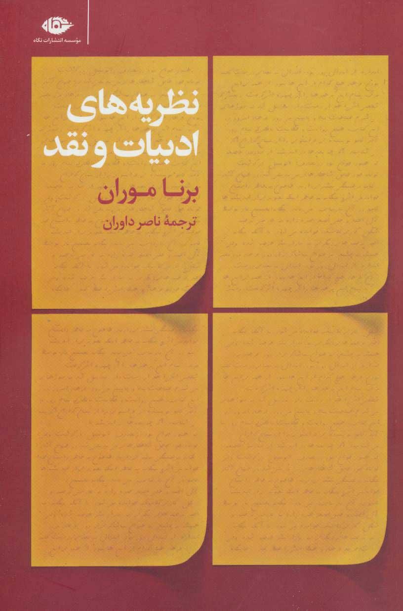 کتاب نظریه های ادبیات و نقد
