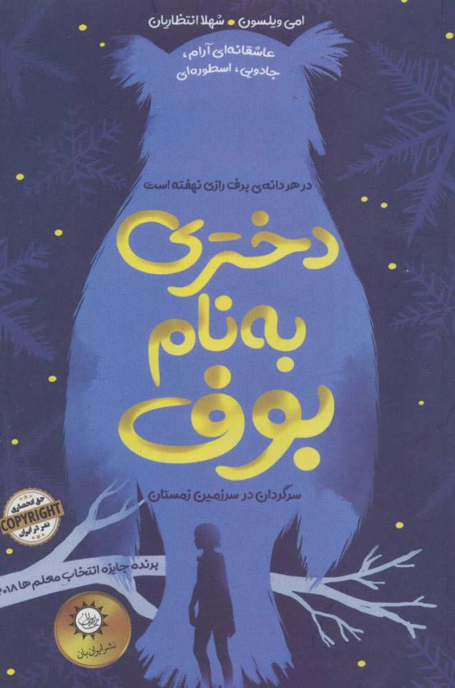 کتاب دختری به نام بوف
