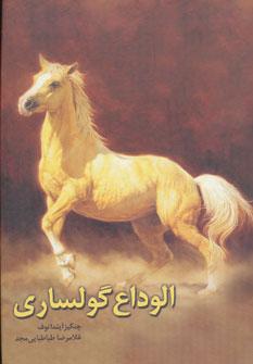 کتاب الوداع گولساری