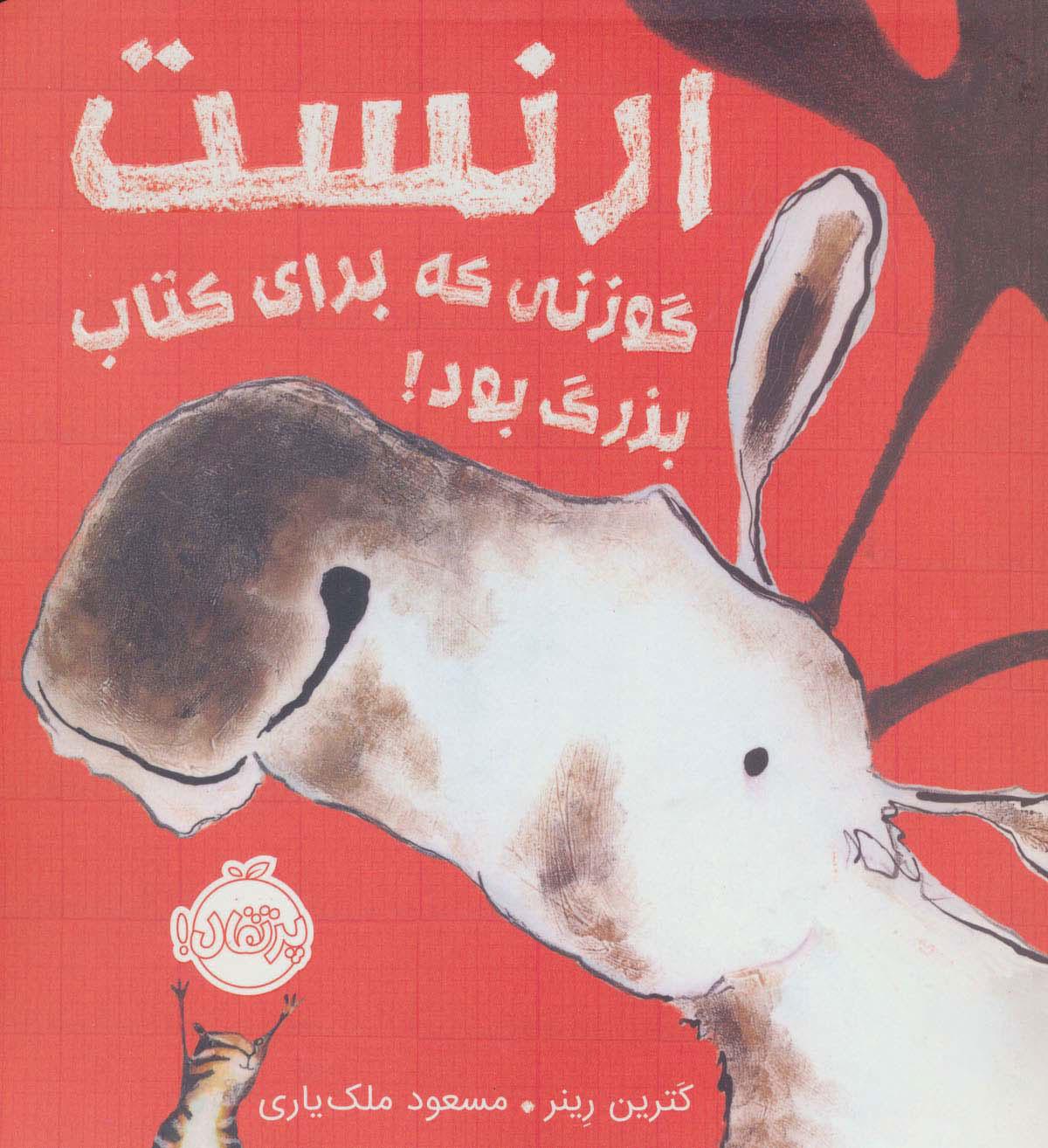 کتاب ارنست گوزنی که برای کتاب بزرگ بود!