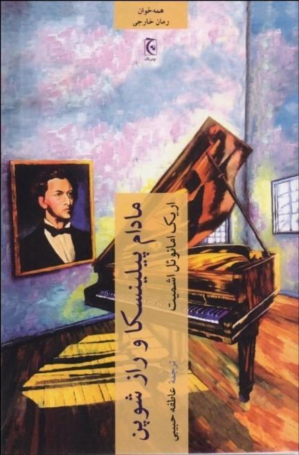 کتاب مادام پیلینسکا و راز شوپن