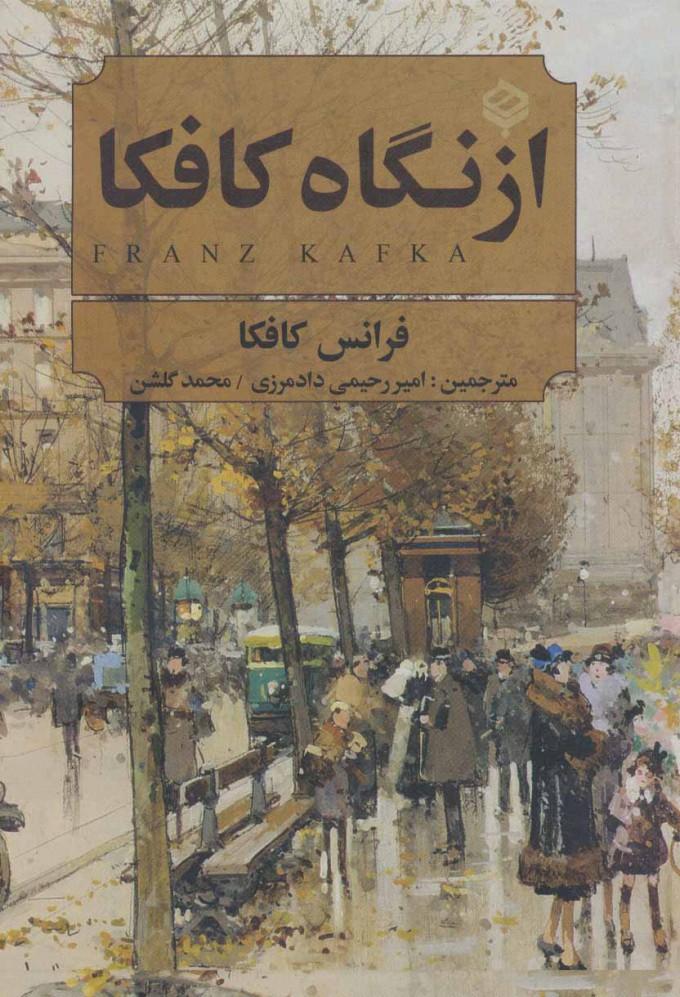 کتاب از نگاه کافکا