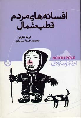 کتاب افسانه های مردم قطب شمال