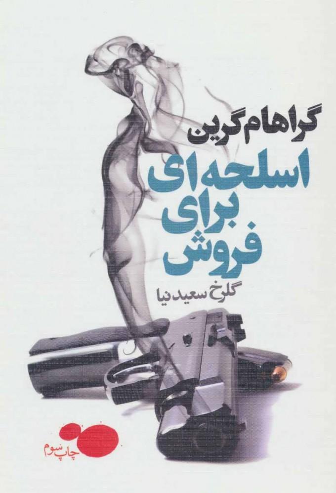 کتاب اسلحه ای برای فروش