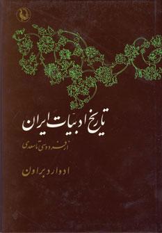 کتاب تاریخ ادبیات ایران