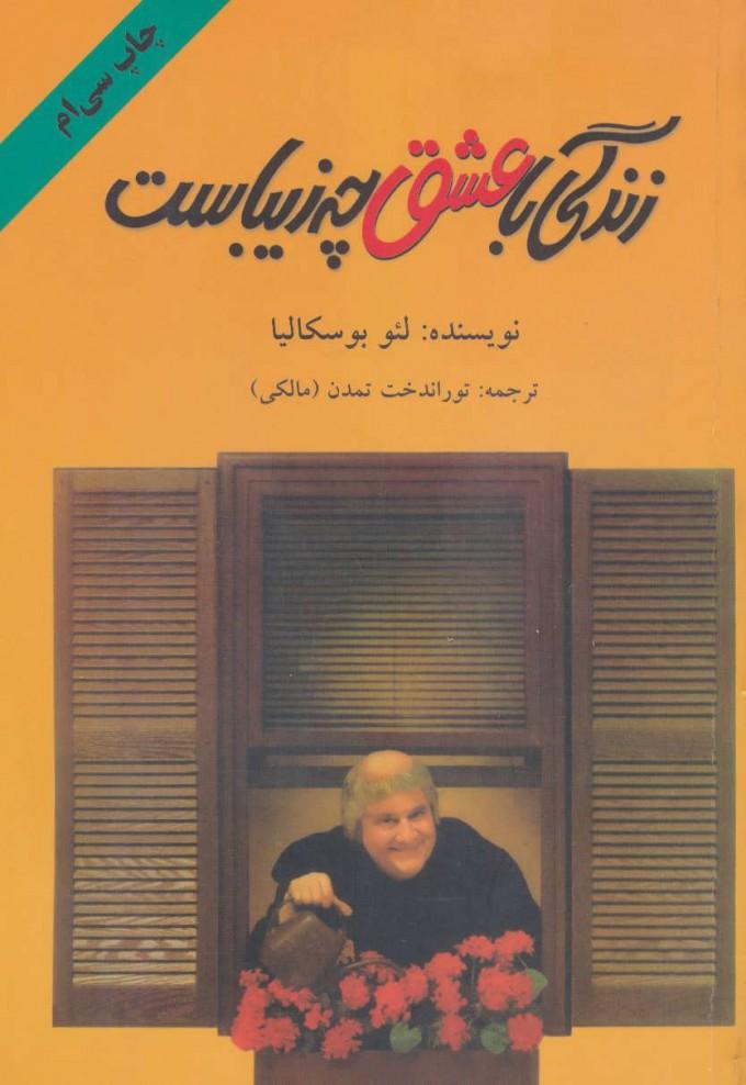 کتاب زندگی با عشق چه زیباست