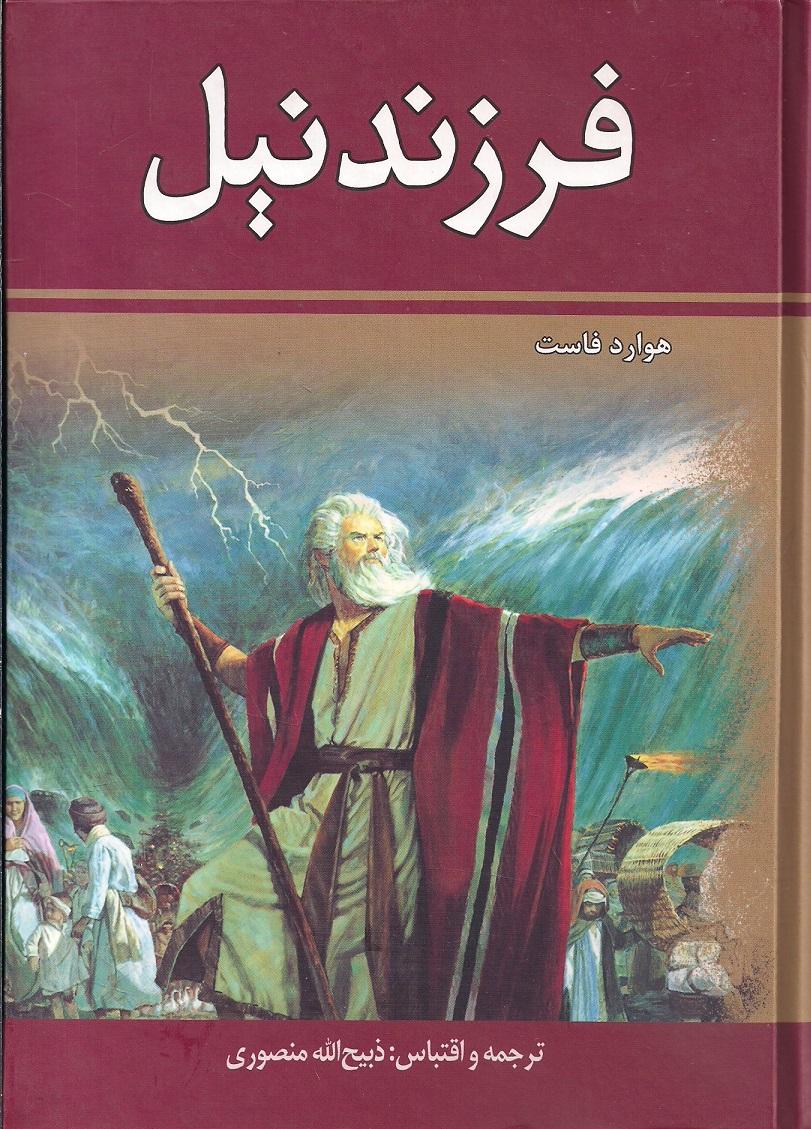 کتاب فرزند نیل (دو جلدی)