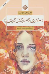 کتاب دختری که ترکش کردی