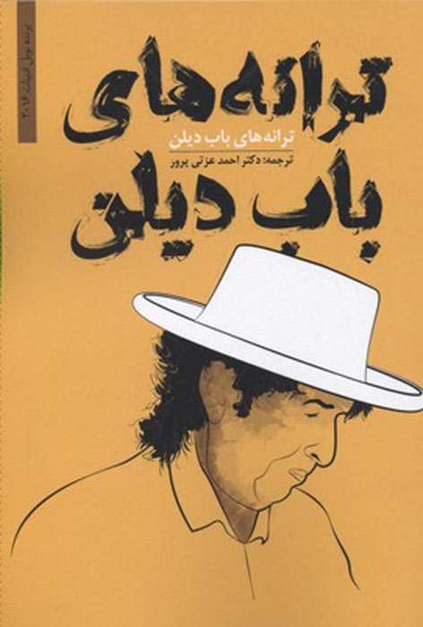 کتاب ترانه های باب دیلن