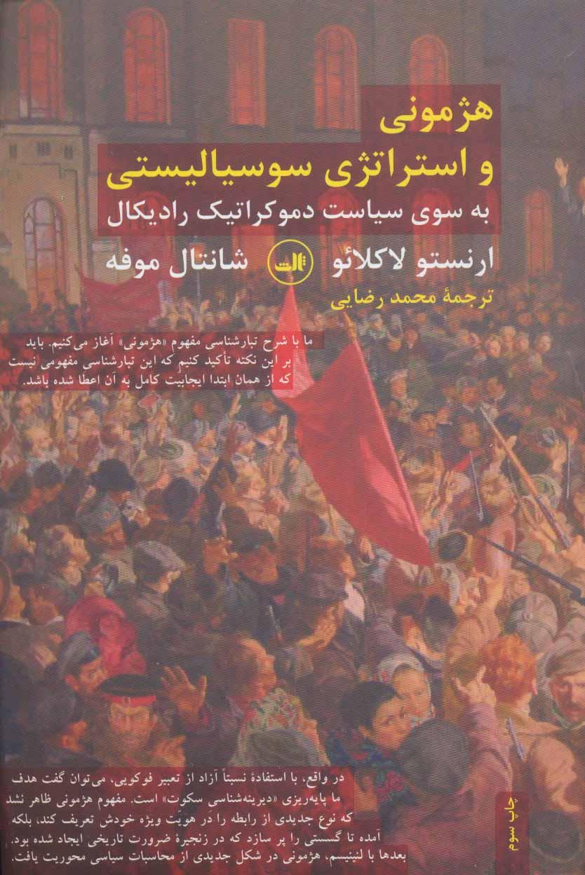 کتاب هژمونی و استراتژی سوسیالیستی